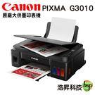 【超優惠組合方案】Canon PIXMA G3010 原廠大供墨複合機 搭GI790原廠一組