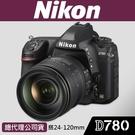 【公司貨】NIKON D780 套組 搭配 24-120 MM F4 G 登錄送禮卷3千元到109/1/31 屮R6