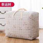 行李包 棉被收納袋裝被子的袋子行李搬家袋打包袋衣物袋整理箱可洗防潮 芊惠衣屋