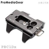 EGE 一番購】ProMediaGear PBC1DX Canon 1Dx專用快拆板 適用ARCA,美國製造【公司貨】