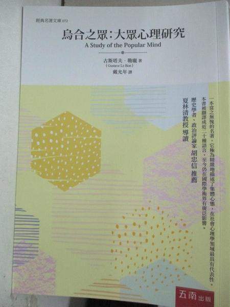 【書寶二手書T1/心理_CUE】烏合之眾:大眾心理研究(2版)_古斯塔夫.勒龐,  戴光年