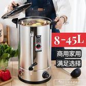商用304不銹鋼電熱開水桶雙層家用電燒水桶大容量奶茶加熱保溫桶CY『韓女王』