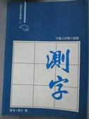 【書寶二手書T1/星相_JAF】測字-中國人的智力遊戲_管洛 / 易元