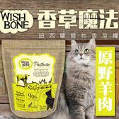 【zoo寵物商城】 紐西蘭WISH BONE》香草魔法無穀貓香草糧原野羊-12磅5.4kg/包