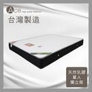 【多瓦娜】ADB-塞西爾S1防蹣乳膠獨立筒床墊/單人3.5尺-150-44-A