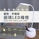 圓環LED筆筒檯燈護眼USB充電式省電觸控桌燈立燈床頭燈小夜燈蛇管三段亮度星環【HNL891】#捕夢網