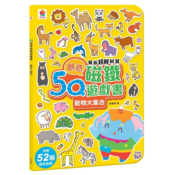 双美文創 - 5Q創意磁鐵遊戲書 動物大集合
