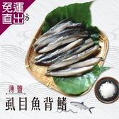 菊頌坊 薄鹽虱目魚背鰭 x20包(600g/包) 真空包裝【免運直出】