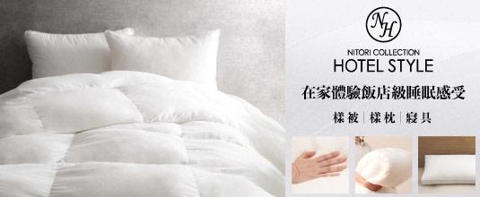 nitori-hotbillboard-6724xf4x0535x0220_m.jpg