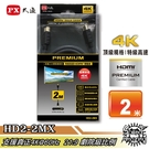 PX大通 HD2-2MX 4K60Hz超高畫質PREMIUM特級高速HDMI 2.0編織影音傳輸線【Sound Amazing】