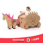 限定款兒童diy手工制作玩具飛馬花車 幼兒園塗色塗鴉拼裝硬紙箱紙殼屋jj
