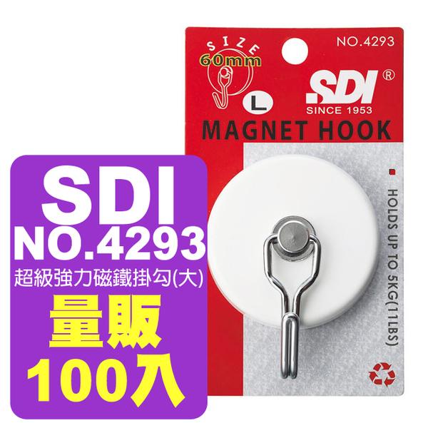 (量販100入) 手牌 SDI  超級強力磁鐵掛勾(大) NO.4293  直徑60mm 可360度旋轉 4293