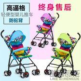 嬰兒手推車超輕便攜折疊傘車四輪避震可坐寶寶小孩童車四季簡易夏
