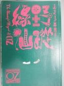 【書寶二手書T1/翻譯小說_LPP】綠野仙蹤_李曼F鮑姆
