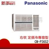 *新家電錧*【Panasonic國際CW-P36S2】右吹定頻窗型系列-標準安裝