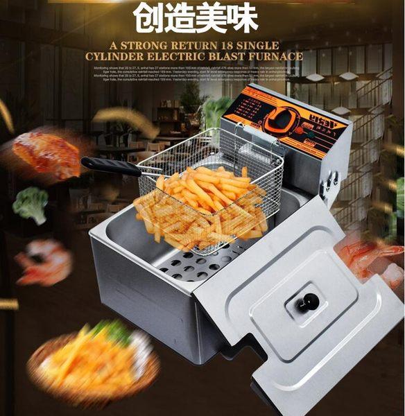 【220V】電炸爐單缸電炸鍋商用油條機炸串炸雞排炸薯塔機薯條機油炸機