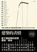 (二手書)建築的表情–建築風格與流行時尚的演變