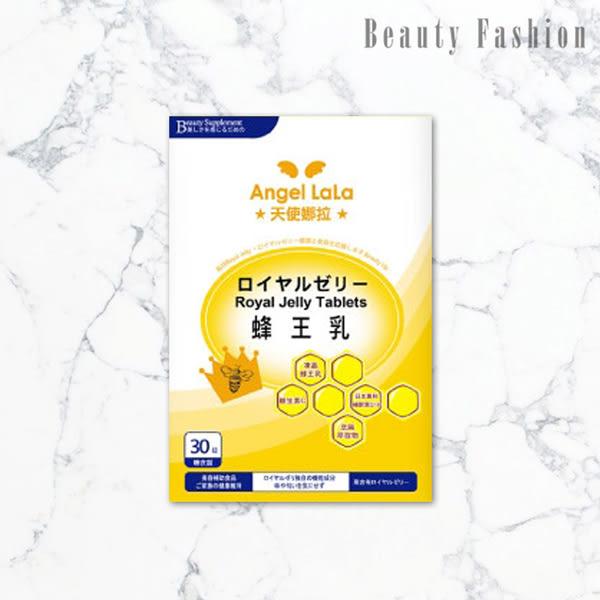 AngelLaLa天使娜拉 蜂王乳+芝麻素糖衣錠 30錠/盒