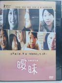 影音專賣店-I03-039-正版DVD*電影【曖昧】-胡婷婷*陸弈靜*高捷