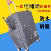 加厚行李箱保護套牛津布拉桿箱包套24/28寸皮箱旅行箱防塵袋防水【非凡】