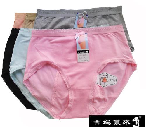吉妮儂來 舒適中低腰素面生理褲(6件組/隨機取色)