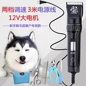 寵物剃毛器 專業大型犬狗狗剃毛器泰迪寵物電推剪大功率電動理發電推子剃毛機 衣櫥秘密