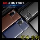 【萌萌噠】紅米Note10 pro 紅米Note10s 時尚經典商務新款 碳纖維紋 創意甲殼蟲 全包矽膠軟殼 手機殼