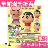 【蠟筆小新】日本熱銷 BANDAI 全身 一組四入 環保扭蛋系列 交換禮物 玩具 兒童節【小福部屋】