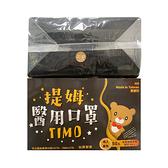 提姆 醫療級成人口罩(黑色) - 50入/盒【富康活力藥局】
