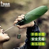 運動隨身騎行登山硅膠水瓶 軍迷可折疊水袋