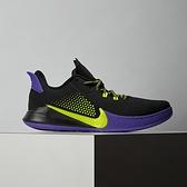 Nike Mamba Fury EP 男鞋 黑紫 柯比 避震 包覆 籃球鞋 CK2088-003