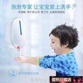 給皂機 Lebath樂泡機自動感應出泡給皂器泡沫洗手液瓶洗手機壁掛式皂液器 免運