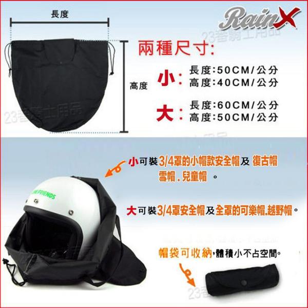 【RAINX 防水 帽袋 安全帽 帽袋】防水帽袋(大)、安全帽雨衣、可自取