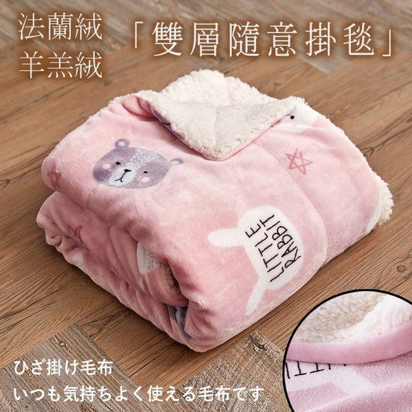 雙層羊羔x法蘭絨 加厚隨意毯/交換禮物 獨家花色「小兔子-粉」100×125cm