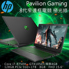 Pavilion Gaming 15-CX0101TX 黑騎士/極光綠