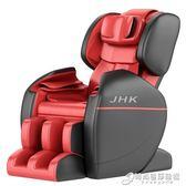 家禾康按摩椅家用全自動全身揉捏多功能太空艙老人按摩器電動沙發gio 时尚芭莎