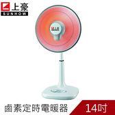 上豪14吋鹵素電暖器(CH-142)