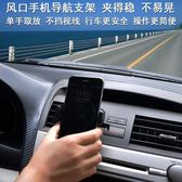 汽車出風口手機支架車載導航多功能車用支撐架子卡扣式萬能通用型·全館免運