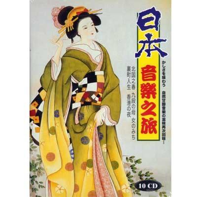 日本音樂之旅CD (10片裝)