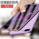 iphone7plus手機殼蘋果8硅膠套...