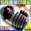 可調節52.5磅智慧啞鈴52.5LB槓鈴23KG包膠槓片槓心23公斤運動健身機器材另售舉重量訓練台飛鳥椅