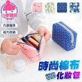 現貨 快速出貨【小麥購物】時尚棉布化妝包【Y003】可愛化妝品收納包 甜美可愛 實用