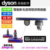 Dyson 戴森 DC74 V6 V7 V8 V10 V11 fluffy 軟質滾筒 電動軟毛 吸頭 側蓋 邊蓋 原廠袋裝/建軍電器