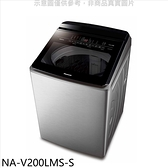 Panasonic國際牌【NA-V200LMS-S】20公斤防鏽殼溫水洗衣機