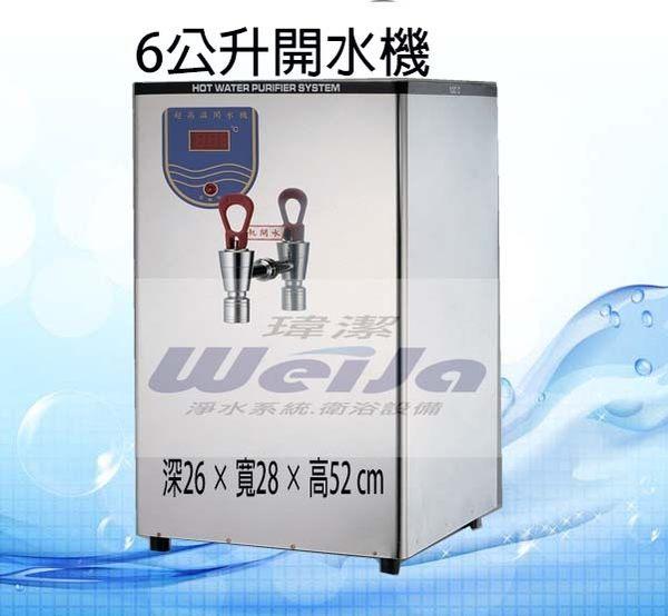 52-6L公升電開水機 .桌上型飲水機.餐飲用.