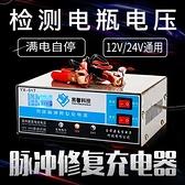 汽車電瓶充電器12v24v伏摩托車蓄電池全自動智慧通用型純銅充電機 全館鉅惠