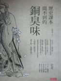 【書寶二手書T6/傳記_KQZ】歷史課本聞不到的銅臭味_李開周