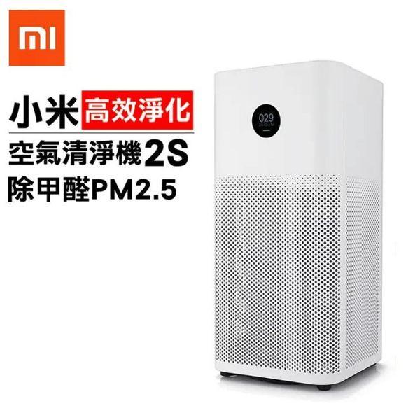 MIUI 小米空氣淨化機 2S PM2.5 智能 靜音 省電 空氣清淨機 原廠公司貨 保固一年 / 現金優惠價