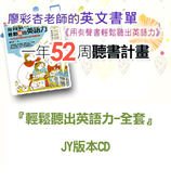 『用有聲書輕鬆聽出英語力』全套76本 (JY版本) #請留言詢問整套價格