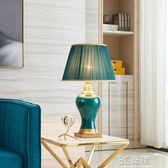 床頭燈 美式書房裝飾台燈手工全銅陶瓷復古歐式客廳臥室床頭大台燈 3C優購 3C優購
